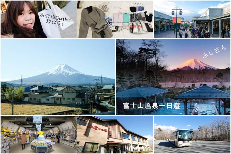 【日本必玩景點】日本 富士山一日遊 紅富士溫泉+御殿場Outlet 購物超便宜 @Alina 愛琳娜 嗑美食瘋旅遊