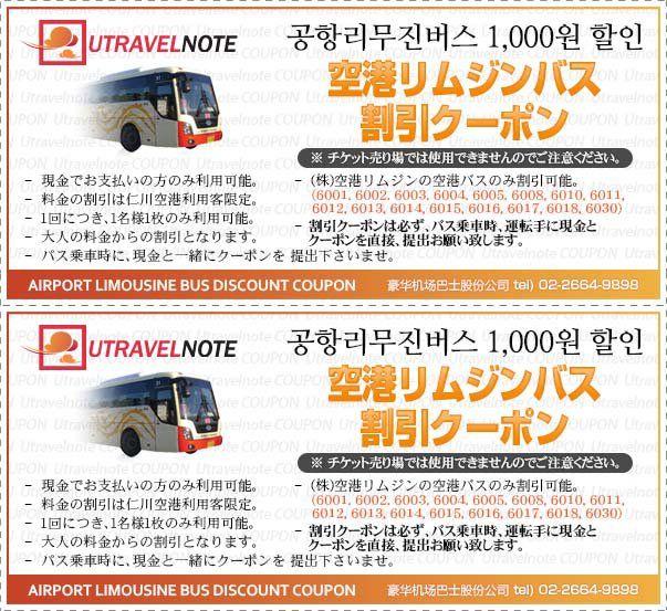 韓國機場巴士折扣券