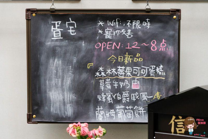 【食記】台北中山 蛋宅 = 疍宅 行天宮咖啡館 濃味抹茶戚風蛋糕 搗蛋鬼工作室