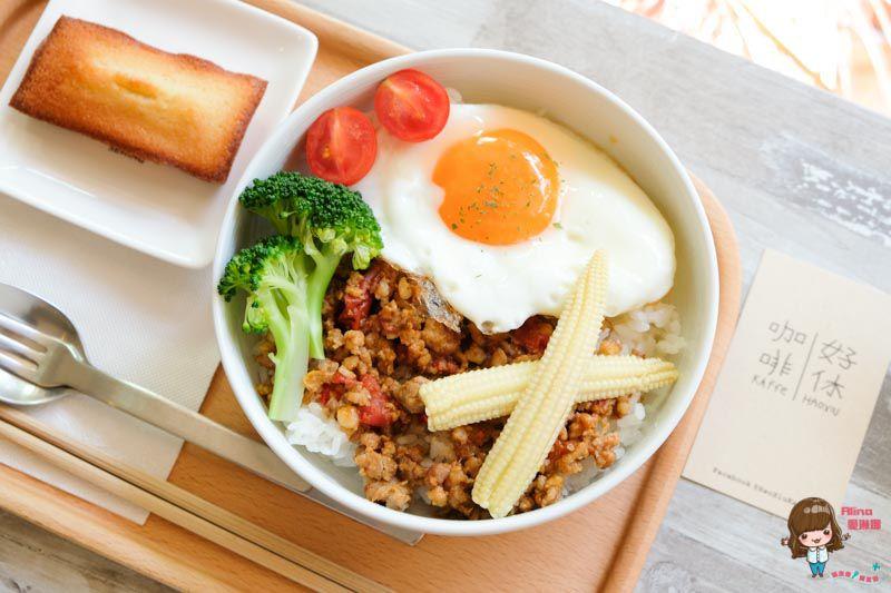 【食記】台北忠孝新生 好休咖啡 HaoXiu Kaffe 滿足的鹹食味蕾 安靜舒適的環境