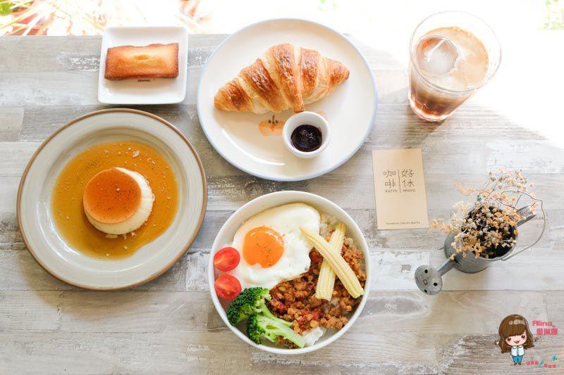 【食記】台北忠孝新生 好休咖啡 HaoXiu Kaffe 滿足的鹹食味蕾 安靜舒適的環境 @Alina 愛琳娜 嗑美食瘋旅遊