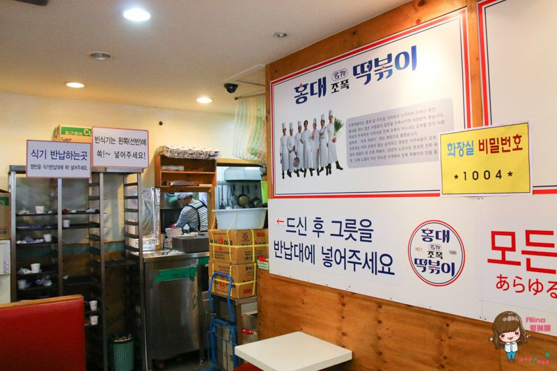 【首爾美食】弘大 組暴辣炒年糕 美味韓國小吃 有內用舒適座位可外帶