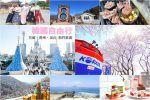 閱讀文章:【韓國自由行】韓國自由行攻略-首爾.濟州島.釜山 Top3城市行程規劃