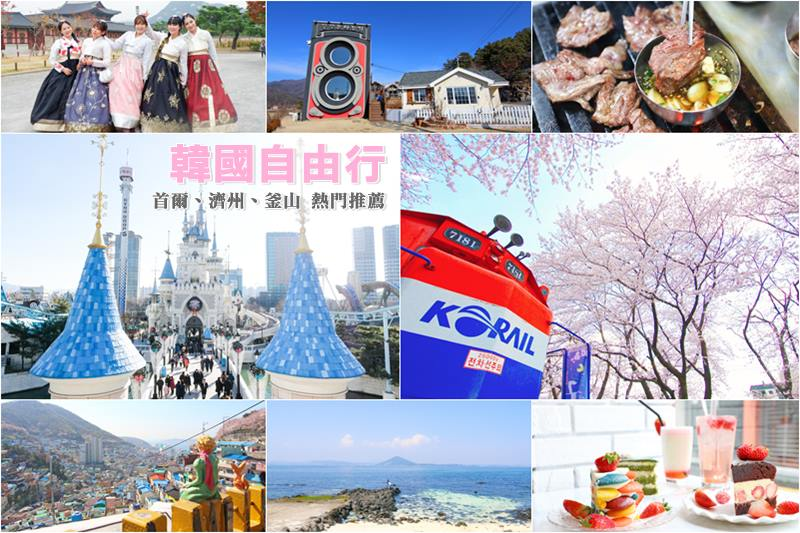 【韓國自由行】2019 韓國 攻略:首爾/濟州島/釜山 Top 3城市 @Alina 愛琳娜 嗑美食瘋旅遊
