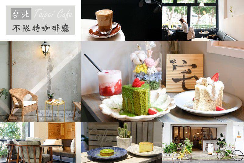 【台北不限時咖啡廳懶人包】台北咖啡館 有WiFi+插座-適合工作久坐的舒服環境 @Alina 愛琳娜 嗑美食瘋旅遊
