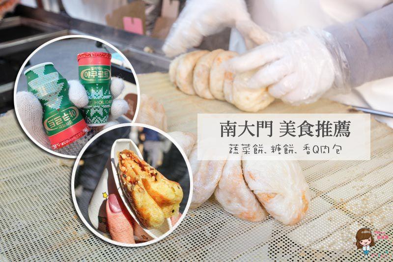 【首爾自由行】南大門市場美食推薦 韓國傳統小吃:黑糖餅蔬菜餅 還有香Q肉包子 @Alina 愛琳娜 嗑美食瘋旅遊