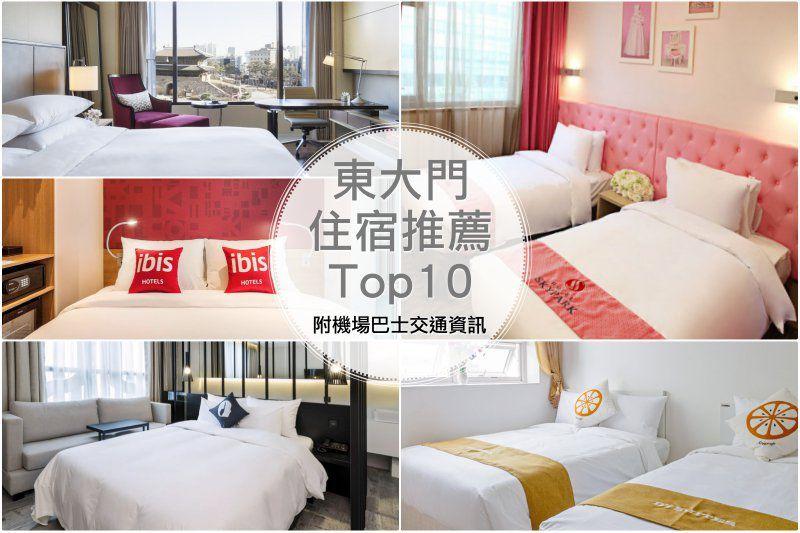 【東大門住宿推薦】Top10 首爾東大門飯店酒店-女人的購物天堂 房價交通資訊 @Alina 愛琳娜 嗑美食瘋旅遊