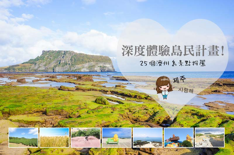 【濟州島景點推薦】深度體驗島民計畫! 25個濟洲旅遊必玩美景,賞花看海在地遊 @Alina 愛琳娜 嗑美食瘋旅遊