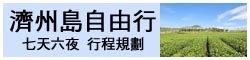 濟州島自由行