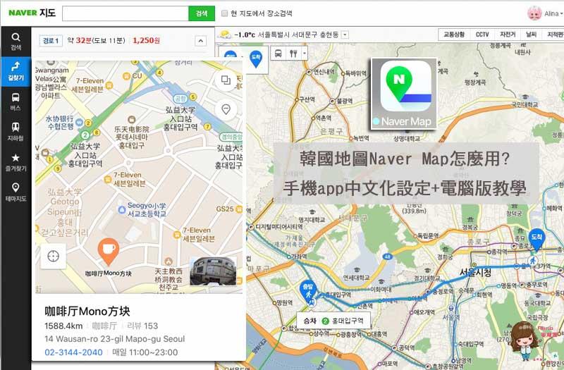 【韓國自由行】Naver map 韓國地圖-路線導航使用教學+中文App手機設定 @Alina 愛琳娜 嗑美食瘋旅遊