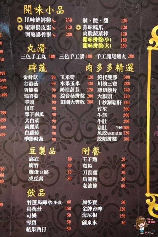 【食記】台北松山 肉多多 麻辣火鍋 南京店 嚴選推薦 Prime等級背肩牛肉盤
