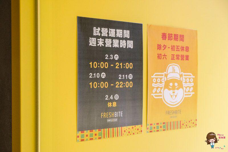 台北內湖 FRESHBITE 迷你小漢堡