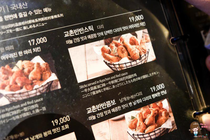 橋村炸雞菜單MENU