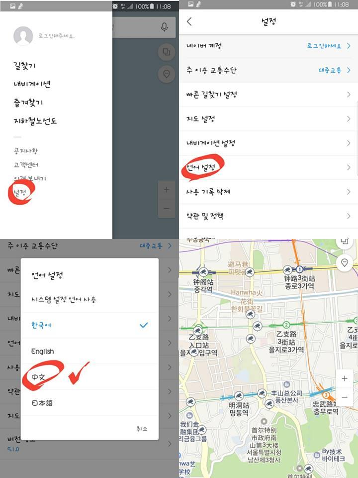 韓國自由行 Naver map 韓國地圖-路線導航使用教學+手機版App中文設定