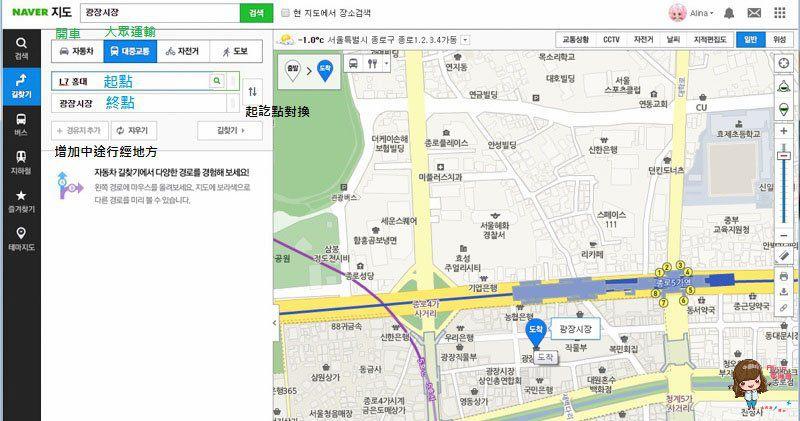 Naver map 韓國地圖-路線導航使用教學+手機版App中文設定