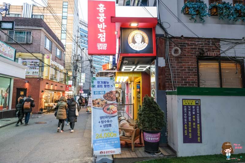 香港飯店0410+ 홍콩반점0410+ 首爾弘大店