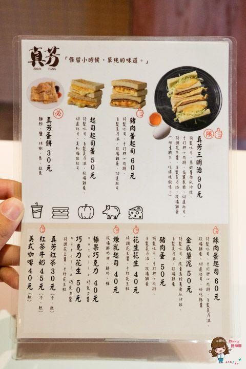 真芳菜單MENU