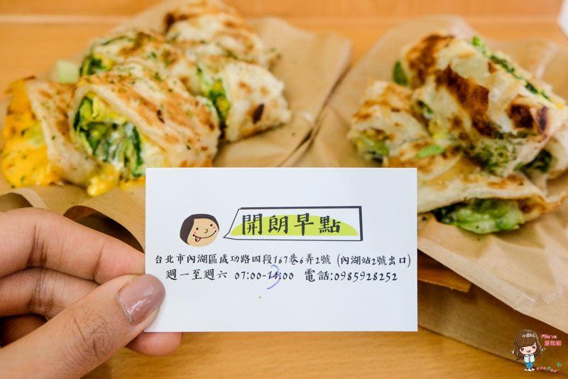 【食記】台北內湖 開朗早點 吃早餐囉!千層蛋餅蔬菜滿滿好營養 三明治飲品選擇多