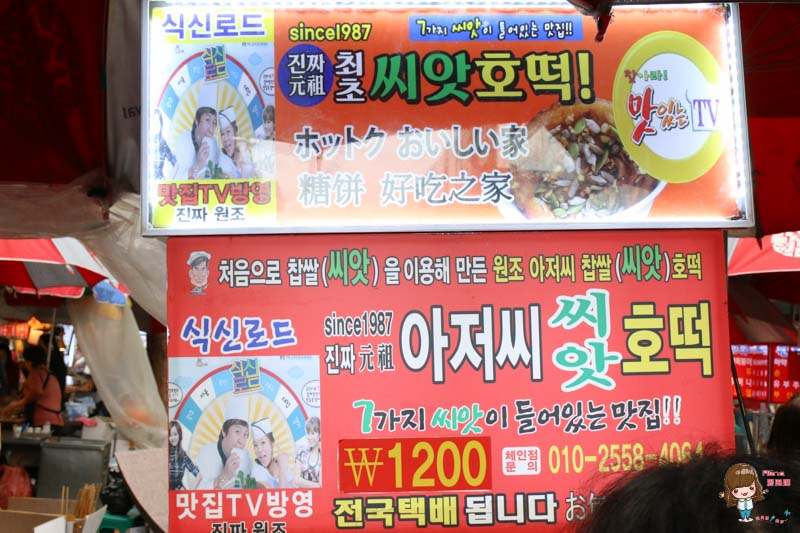 釜山元祖黑糖餅