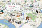 閱讀文章:【首爾住宿推薦】Top10 韓國首爾飯店民宿,弘大/明洞/東大門-訂房攻略!住過才敢推