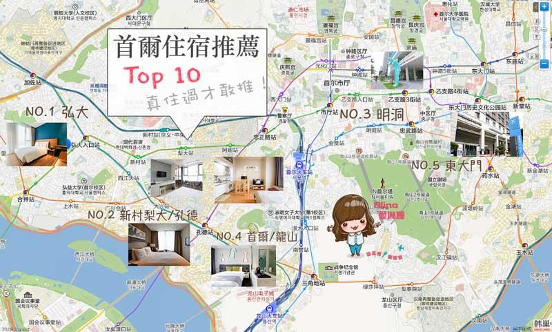 【首爾住宿推薦】Top10 韓國首爾飯店民宿,弘大/明洞/東大門-訂房攻略!住過才敢推 @Alina 愛琳娜 嗑美食瘋旅遊