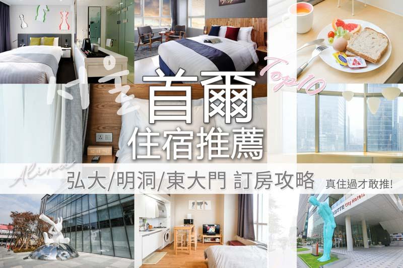 閱讀文章:【首爾住宿推薦】Top10 首爾飯店民宿,弘大/明洞/東大門-訂房攻略