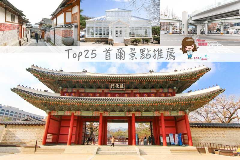 【首爾景點推薦】Top25 韓國必玩 首爾景點 -首爾自由行規劃攻略 @Alina 愛琳娜 嗑美食瘋旅遊