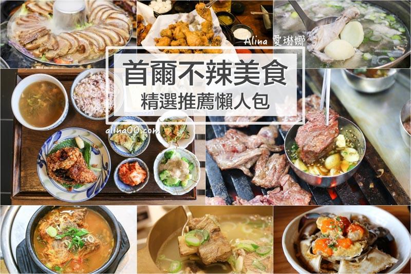 【首爾不辣美食推薦】不敢吃辣怎麼辦?! 26家不辣的韓國美食開心吃 @Alina 愛琳娜 嗑美食瘋旅遊