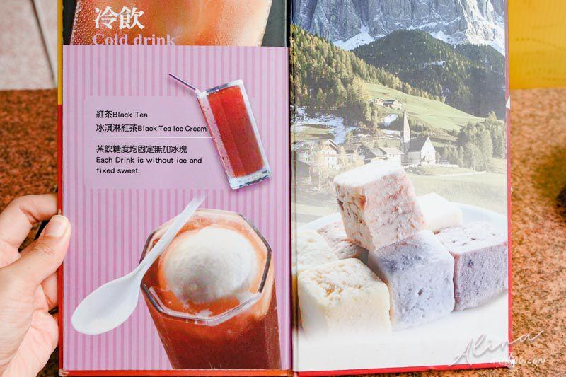 太陽牌冰品 菜單