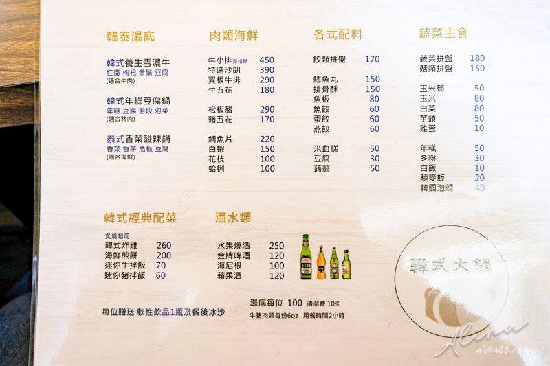 都滿韓家拼拼拌菜單