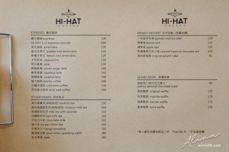 高帽咖啡菜單