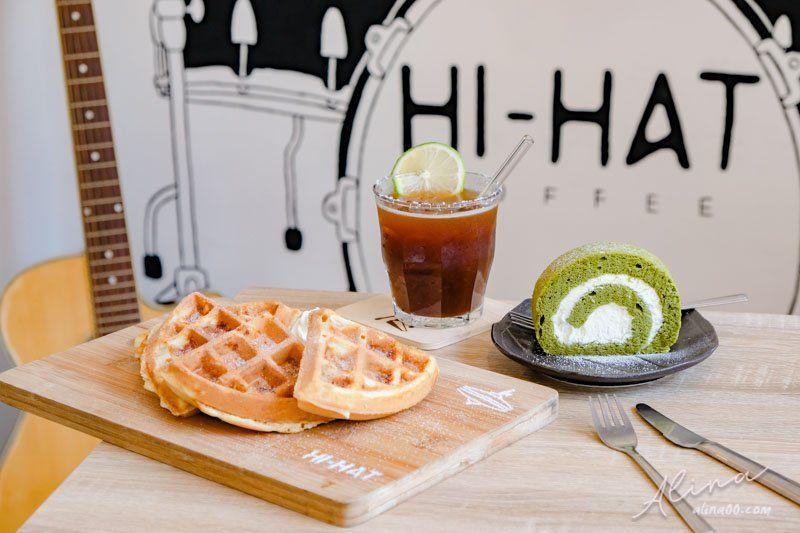 【食記】台北忠孝新生 高帽咖啡 HI-HAT Coffee 在咖啡廳燃燒搖滾魂 @Alina 愛琳娜 嗑美食瘋旅遊