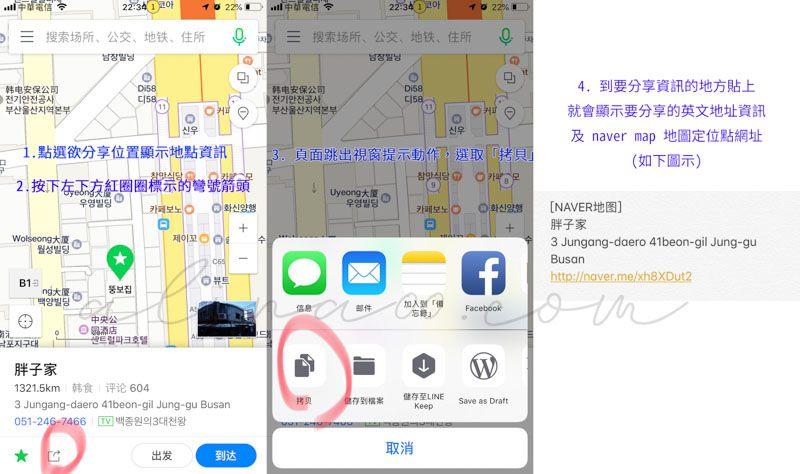 【韓國自由行】Naver map 韓國地圖-路線導航使用教學+中文App手機設定