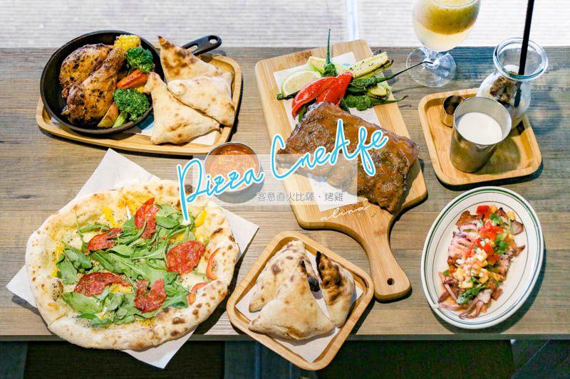 【食記】台北松山 客意直火比薩 手工窯烤披薩料多實在,美味新鮮現做