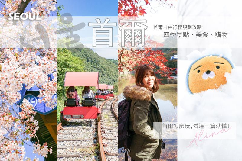 【首爾自由行】韓國 首爾 2019行程規劃攻略,5天4夜景點美食購物推薦 @Alina 愛琳娜 嗑美食瘋旅遊
