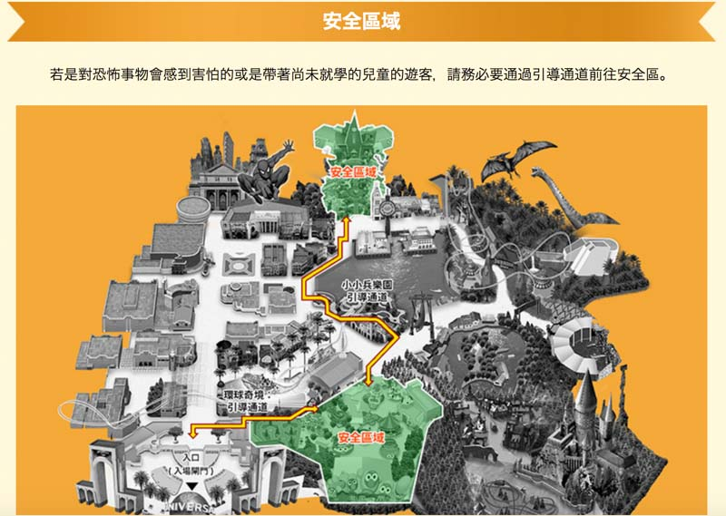 日本環球影城安全區