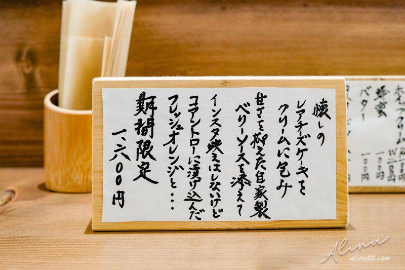 淺草紅鶴鬆餅菜單
