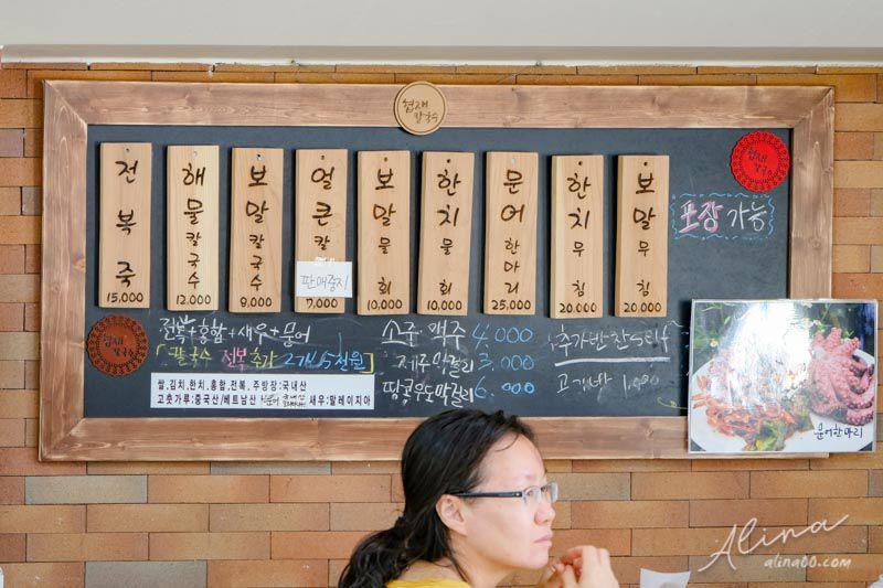 濟州海鮮刀削麵