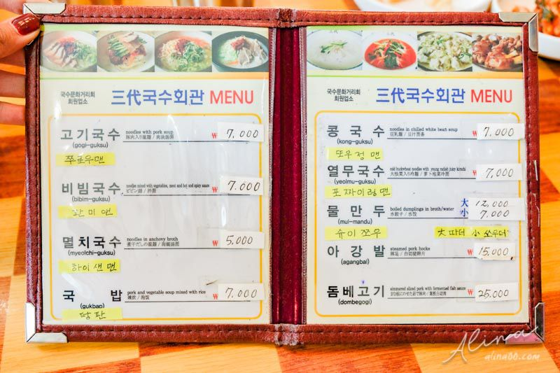 三代麵條會館菜單