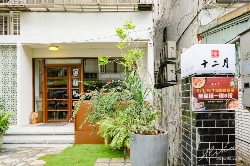 台北東區美食 十二月粥品
