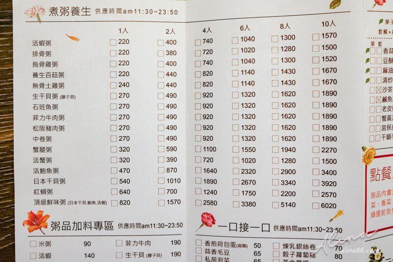 台北東區 十二月粥品 茶飲·私房菜 大安店,宵夜美食清粥小菜