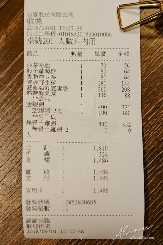 十二月粥品價格