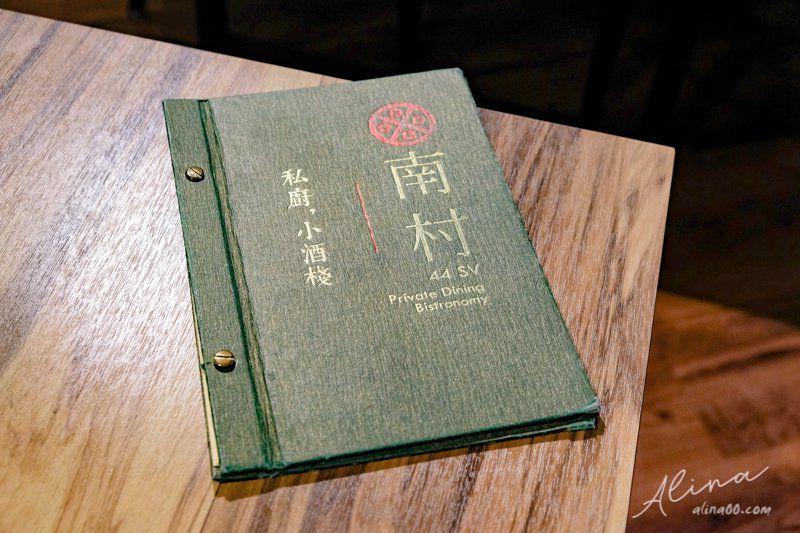 南村私廚菜單