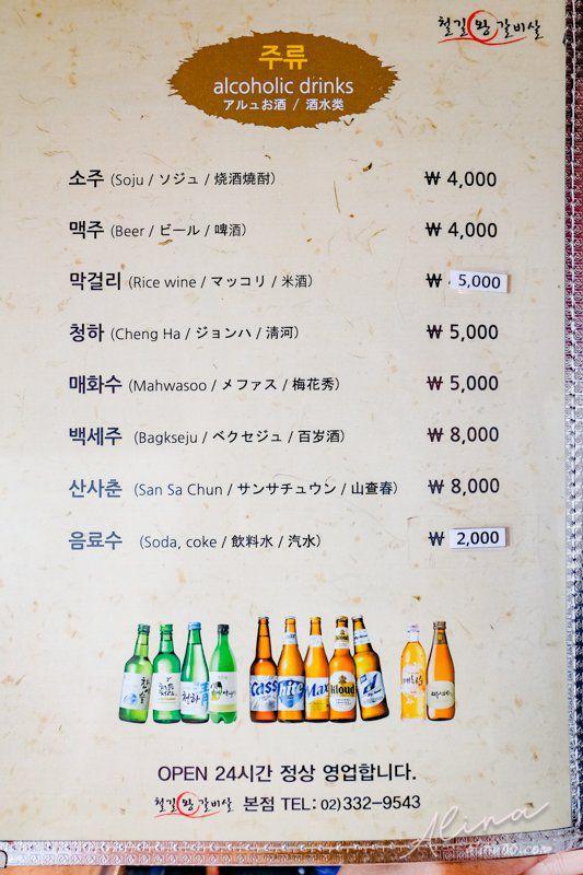 鐵路王排骨菜單