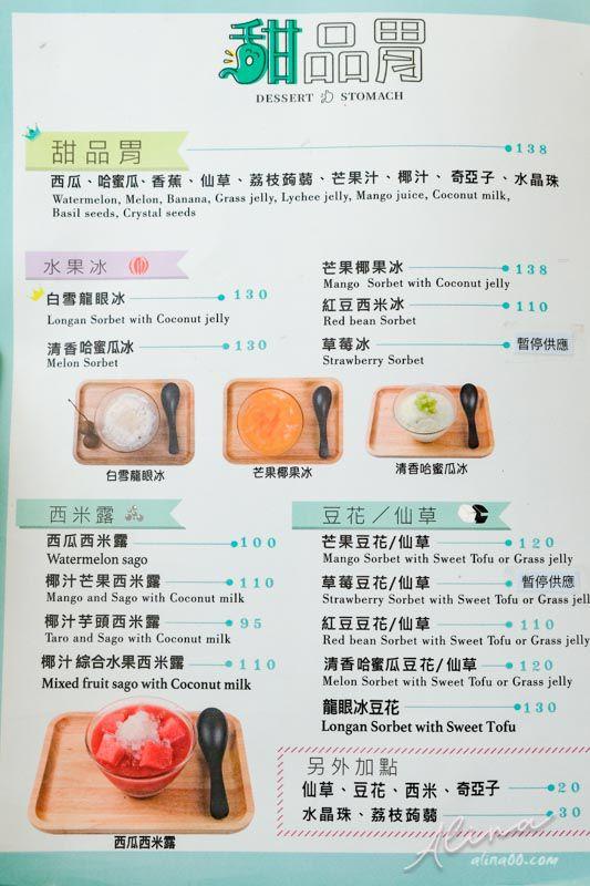 甜品胃菜單