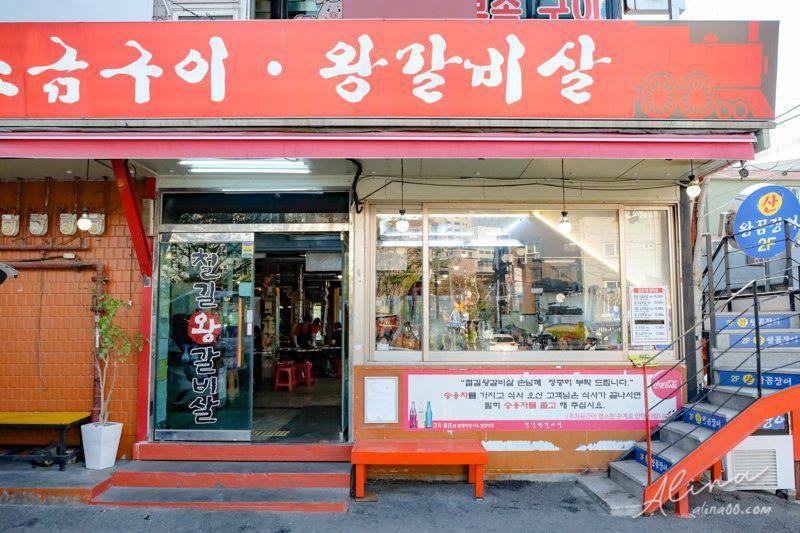 【首爾美食】弘大新村 鐵路王排骨 烤肉店-1個人也能輕鬆吃,連韓星都愛!