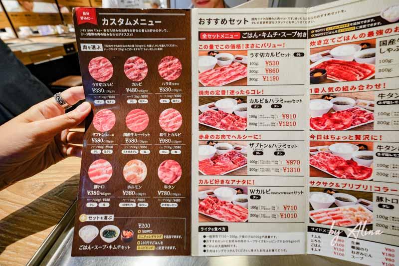 焼肉ライク菜單價格
