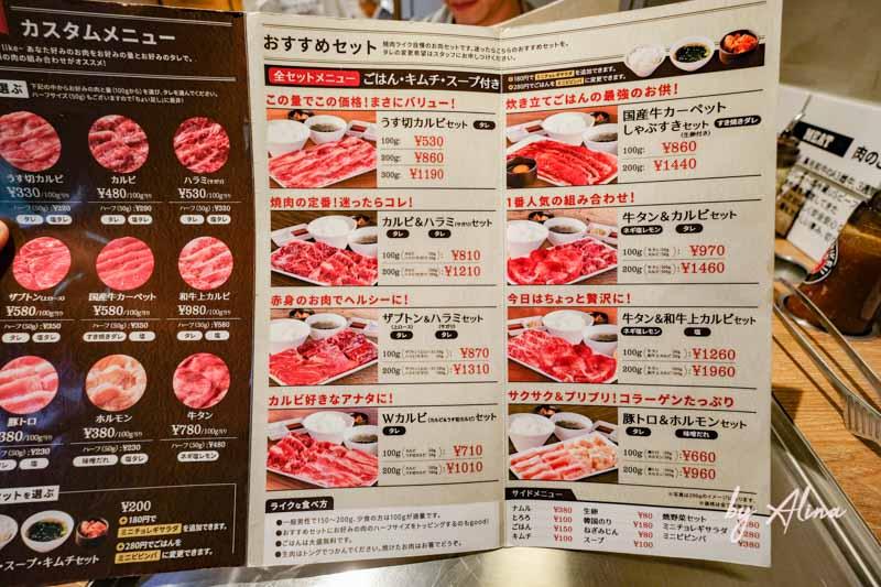 東京一人燒肉店菜單