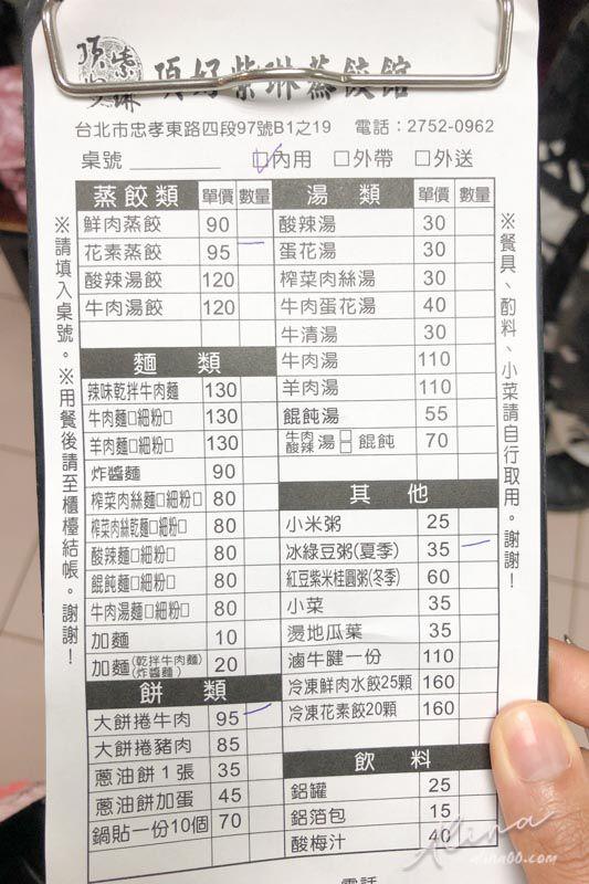紫琳蒸餃菜單