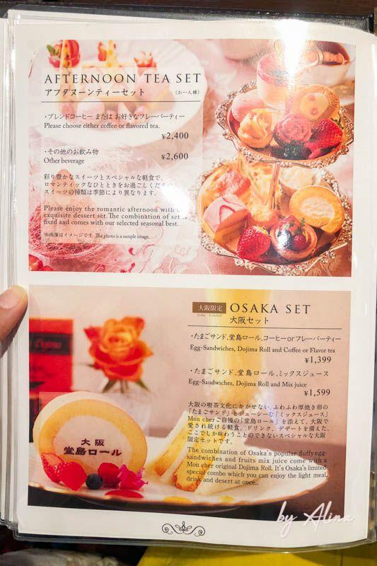 堂島 ロール 菜單價格